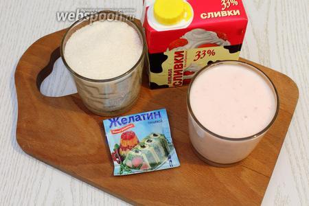 Для приготовления нам понадобятся желатин быстрорастворимый, сливки 33%, молоко, сахар, йогурт любой (у меня клубничный).