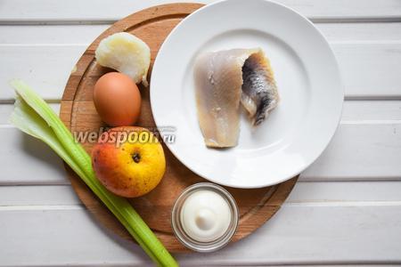 Ингредиенты: картофель вареный, яйца куриные вареные, сельдь слабой соли, яблоко, сельдерей, майонез.