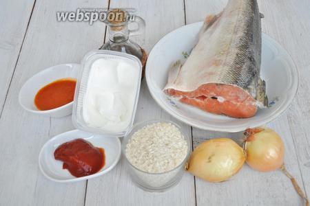 Приготовим рыбу, сливки, лук, рис, соус ткемали, томатный, соль и перец.