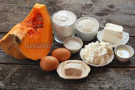 Для приготовления теста нам понадобится тыква, творог, сливочное масло, подсолнечное масло, сахар, соль, яйца, дрожжи, мука.