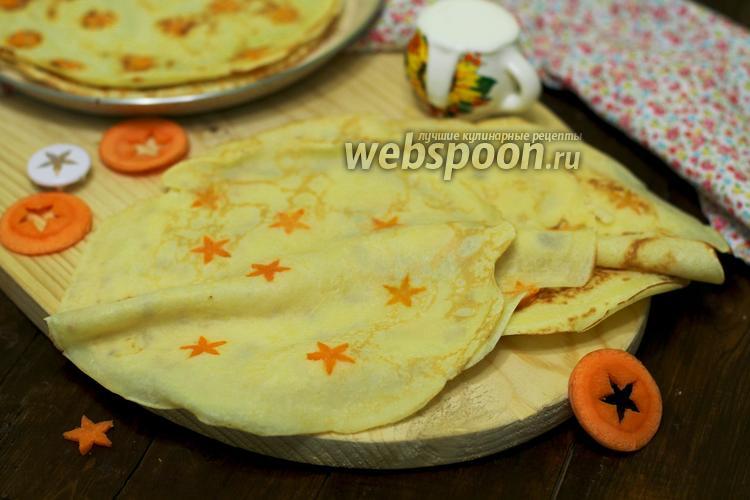 Фото Блины с морковью «звёздные»