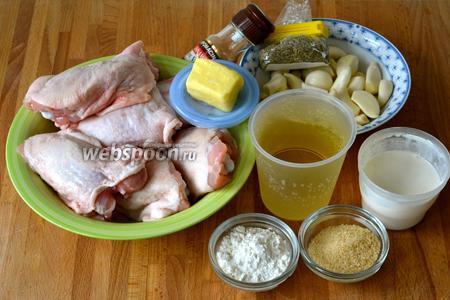 Для приготовления курочки в чесночном соусе нам потребуются куриные бёдра, 40 зубчиков чеснока, белое сухое вино, сливки, мука, сахар тростниковый, сливочное масло, оливковое масло, соль и перец по вкусу.