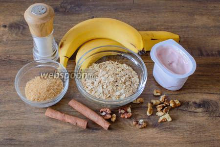 Для приготовления овсянки возьмите бананы, йогурт любой по вкусу, овсяные хлопья, сахар коричневый, корицу молотую, орехи грецкие, щепотку соли.