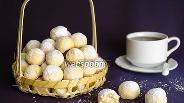 Фото рецепта Печенье «Снежок» из манной каши