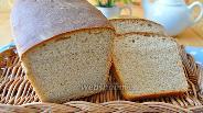 Фото рецепта Хлеб ржаной на домашней закваске