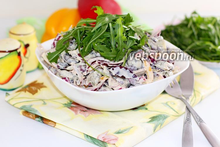 Фото Салат с красной фасолью и говядиной