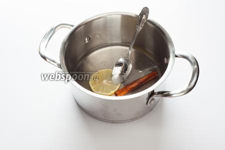 Лимон, корицу и сахар соединяем с водой, доводим до кипения и варим под крышкой на самом тихом огне 20 минут.