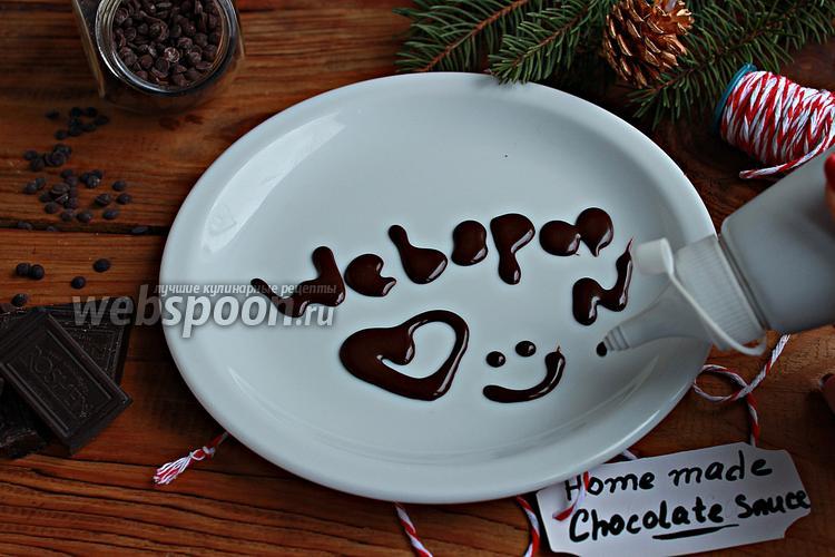 Фото Шоколадный соус