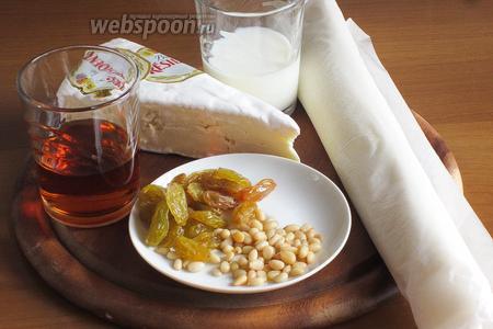 Для приготовления сердечек из слоёного теста нам понадобится слоёное тесто, сыр Бри, кедровые орешки, изюм, молоко и коньяк.
