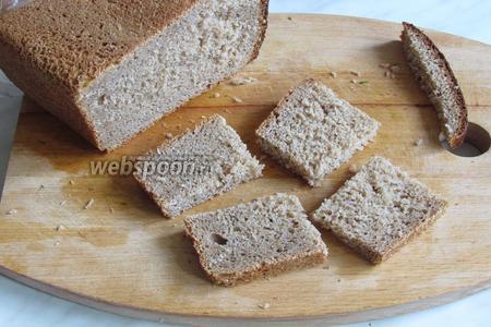 Чёрный хлеб нарезать на квадратики, отрезав горбушку, как на фотографии.