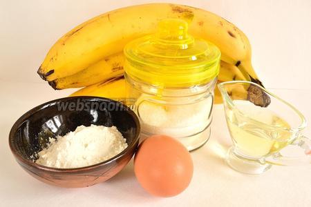 Подготовим продукты: бананы, мука пшеничная (50 грамм — это 2 столовые ложки), 1 яйцо (я использовала 1 категории, можно и отборное), сахар, масло подсолнечное рафинированное и маленькую щепотку соли.