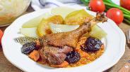 Фото рецепта Гусь, тушёный с яблоками и черносливом