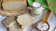 Фото рецепта Овсяный хлеб в хлебопечке