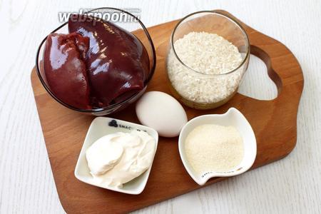 Для приготовления нам понадобятся следующие ингредиенты: рис, печень, яйца куриные, сыр твёрдый, сметана, соль, перец, манная крупа, лук репчатый и масло растительное для смазывания формы.