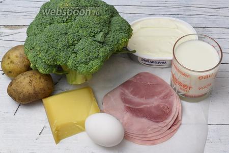Подготовим ингредиенты: капусту брокколи, картофель, сыр Филадельфия, сыр альпийский, яйца, ветчину, молоко.