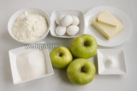 Подготовьте яблоки, муку, сливочное масло, сахар, яйца, разрыхлитель.