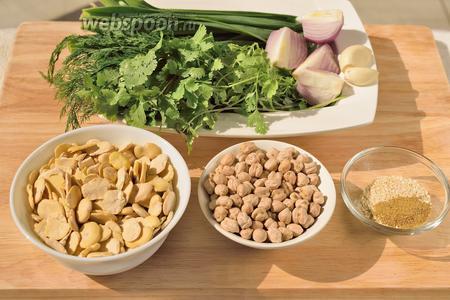 Вот такие ингредиенты нам необходимы: бобы конские очищенные, нут, репчатый лук (можно положить зелёный вместо репчатого), кявар (лук порей), кинза, укроп, чеснок, кунжутные семечки, молотый кориандр, соль и масло подсолнечное для обжарки.