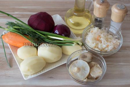 Для приготовления салата возьмите картофель (2-3 штуки), морковь (1-2 штуки), свёклу, лук красный, грибы солёные, укроп, лук зелёный, капусту квашеную (100-150 г), масло растительное, соль, перец.