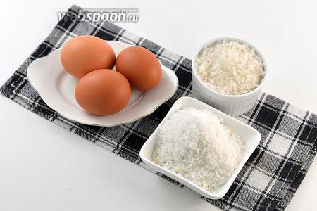 Для кокосового коржа нам понадобятся яйца, кокосовая стружка, сахар.