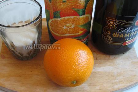 Нам понадобятся охлаждённые апельсиновый сок и шампанское, сахар и апельсины.