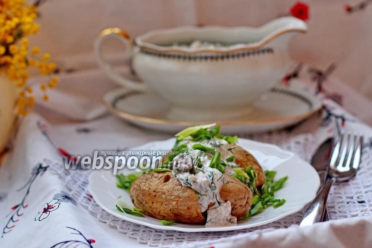 Фото Печёный картофель с селёдочным соусом