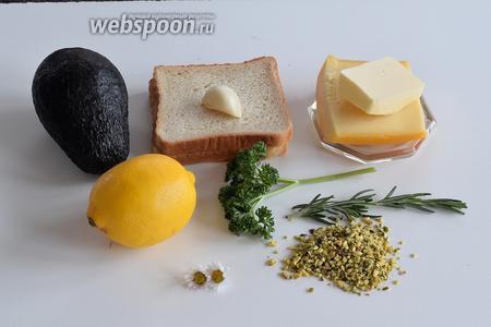 Подготовим ингредиенты: авокадо, тостовый хлеб, масло сливочное, сыр, петрушку и розмарин, несолёные чищенные мелко измельчённые фисташки, лимон для сока и цедры, любые съедобные цветочки.