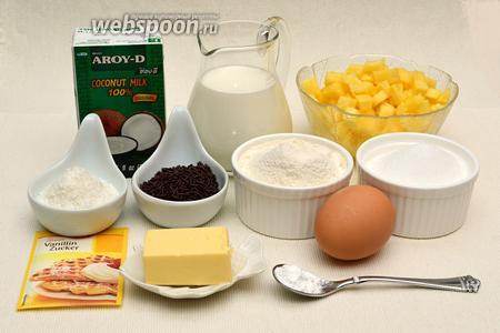 Для кокосово-ананасного пирога нам понадобится мука, нарезанный маленькими кусочками ананас (у меня — свежий, можно взять консервированный), размягчённое сливочное масло, сахар, яйцо, молоко, кокосовое молоко, кокосовая стружка, кондитерская посыпка из тёмного шоколада, пакетик ванильного сахара, разрыхлитель теста (1 ч. л. с горкой), сахарная пудра для посыпки перед подачей (на фото отсутсвует). Важно: все продукты должны быть комнатной температуры.