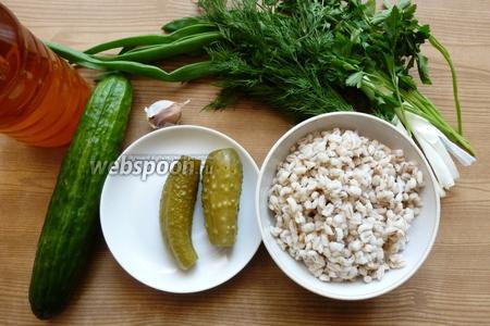 Для салата нам потребуется вареная перловая крупа, свежие и солёные огурцы в одинаковых пропорциях, зелень.