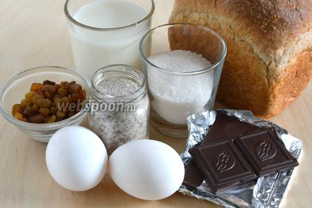 Подготовьте необходимые ингредиенты: вчерашний хлеб (у меня с отрубями), яйца, молоко, сахар, ванильный сахар, изюм, молоко и шоколад.