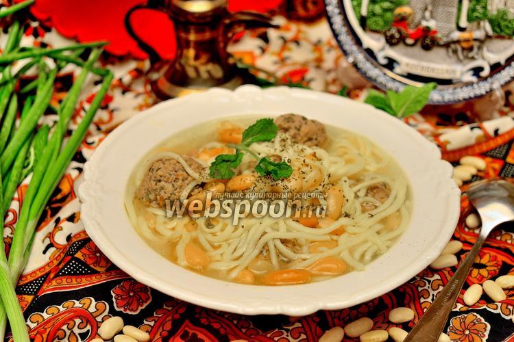 Фото «Хамраши» (суп с фасолью и лапшой)