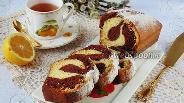 Фото рецепта Кекс двухцветный на сметане