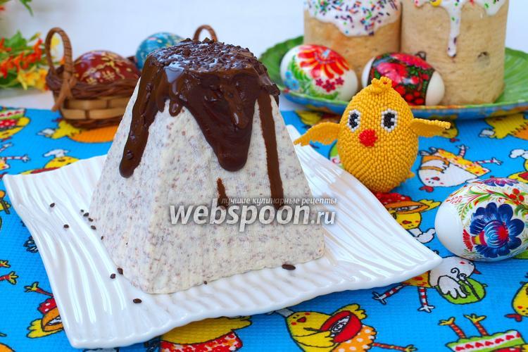 Фото Творожная пасха с молочным шоколадом