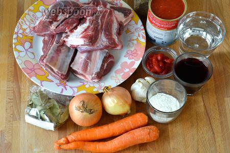 Ингредиенты: говяжьи рёбрышки, лук, морковь, чеснок, помидоры в собственном соку, томатная паста, говяжий бульон, вино, специи...