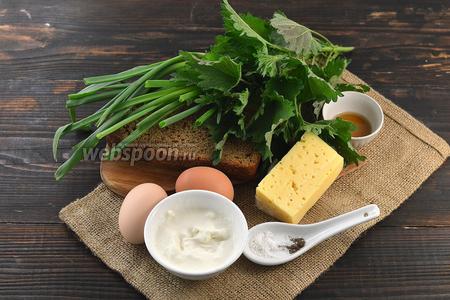 Для работы нам понадобятся яйца, сметана, соль, перец, крапива, лук зелёный, твёрдый сыр, хлеб, винный уксус.