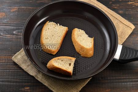 Кусочки хлеба подсушить на сковороде.