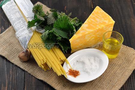 Для работы нам понадобятся спагетти, крапива свежая, масло оливковое, сыр мраморный, соль, паприка сладкая молотая, чеснок.