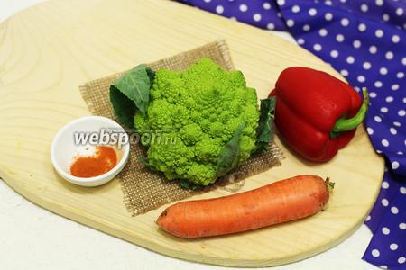 Для приготовления нам понадобятся следующие продукты: капуста романеско, морковка, перец сладкий, паприка сладкая молотая.