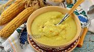 Фото рецепта Кукурузная каша с картофелем и жареным луком