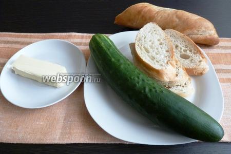 Для сэндвичей по-английски нам понадобится французский багет, сливочное масло и свежий огурец.