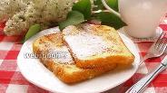 Фото рецепта Французские тосты для взрослых