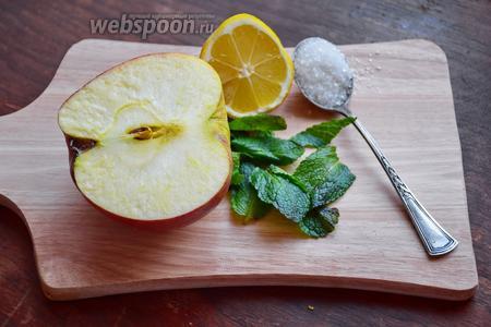 Для соуса возьмём 1/2 крупного яблока или 1 целое небольшое, мяты несколько веточек, 0,5 лимона и 1 чайную ложку сахара.