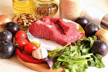 Для приготовления харчо нужны мякоть говяжья, слива, помидоры черри, различная зелень, кавказские специи, масло подсолнечное, чеснок, перец чили, репчатый лук, очищенные грецкие орехи, рис.