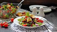 Фото рецепта Салат с красной фасолью и чесночными крутонами