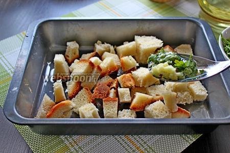 Выложить хлебные кубики в форму и хорошо перемешать с заправкой.