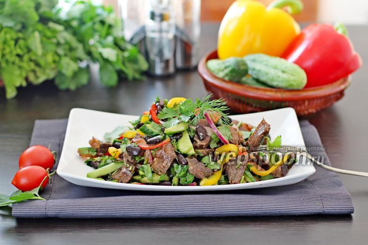 Фото Салат с чёрной фасолью и говядиной