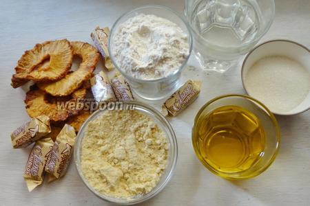 Для приготовления кексов нам потребуется мука пшеничная, мука кукурузная, оливковое масло, вода,  ананасы сушёные, конфеты «коровка», сахар, соль и сода.
