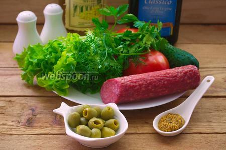 Для приготовления итальянского салата нам нужен салат, помидоры, огурцы, зелень петрушки или укропа, оливки (маслины), растительное масло, горчица с зёрнами, винный уксус белый, соль, перец, салями. Факультативно сыр твёрдый или Пармезан.