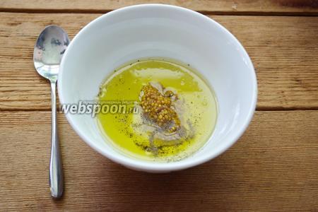 Для заправки смешайте растительное масло, горчицу, соль, перец чёрный молотый и несколько капель винного белого уксуса. Жидкость взбейте.