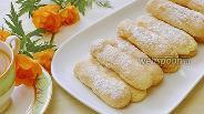 Фото рецепта Печенье «Дамские пальчики»