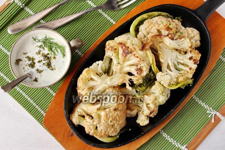 Фото Цветная капуста запеченная в духовке с чесночным соусом
